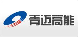 青岛青迈高能电子辐照有限公司